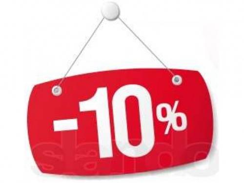 Абонементы со скидкой 10%!!!