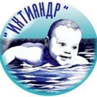 Открытие Центра Детского Плавания Ихтиандр в Копейске