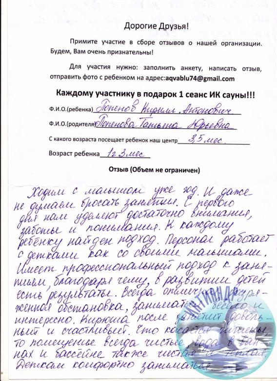 ОТзы от Попеновой Татьяны Юрьевны